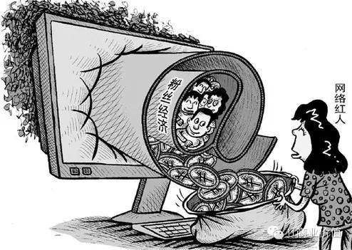 网红经济带来的新商业变局